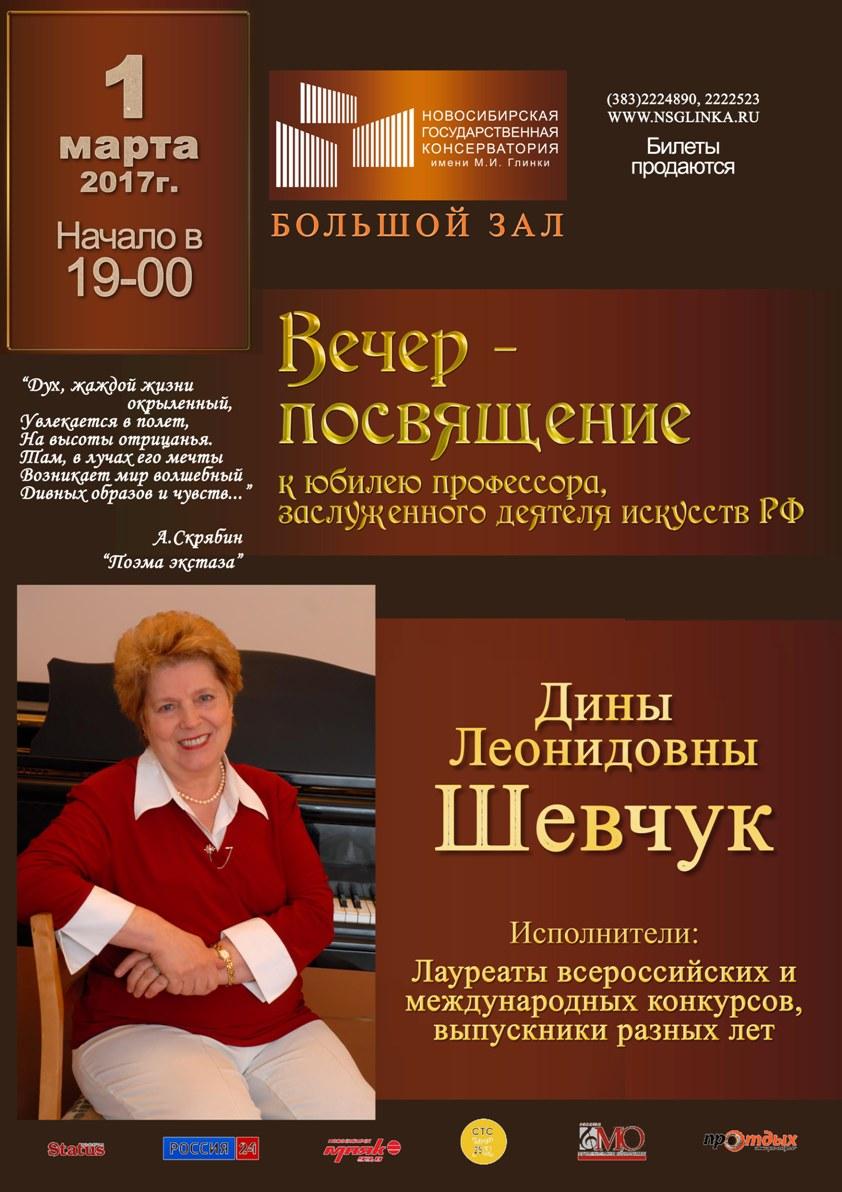 Шевчук Афиша (стихи слева) с логотипами партнеров