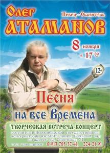 atamanov