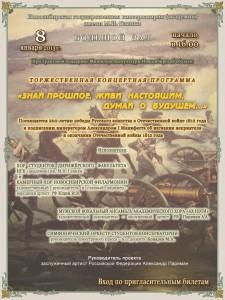 Афиша концертного проекта