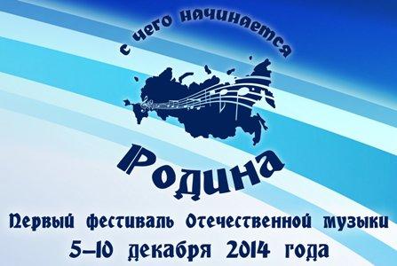 Первый фестиваль Отечественной музыки «С чего начинается Родина»
