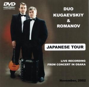 Romanov Duo 001 001