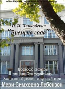 01-Времена года Методическое пособие МС Лебензон (2002)