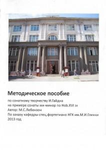 02-Методическое пособие МС Лебензон (2013)