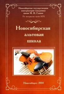 04-Новосибирская альтовая школа
