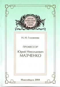 05-Профессор Мазченко ЮН