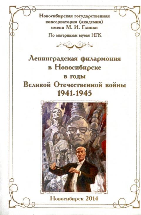 Элек��онн�е издания НГК Ново�иби��кая го��да���венная