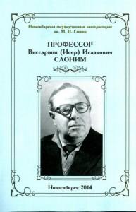 07-Исер Слоним