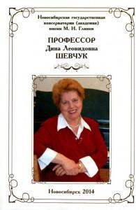 08-Профессор Шевчук ДЛ