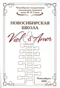 09-Новосибирская школа виоль дамур