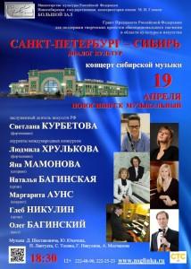 СПб-Сибирь-19.04.2015-афиша итог
