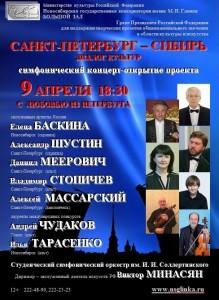 СПб-9 апреля