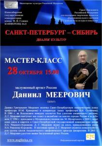 СПб-Сибирь-м-кл Меерович-октябрь