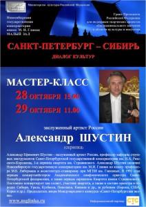 СПб-Сибирь-м-кл Шустин октябрь