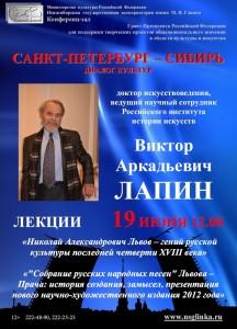 СПб-Сибирь-19.06.2015-Лапин