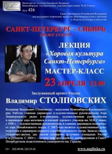 СПб-Сибирь-23.04.2015-м-кл Столповских