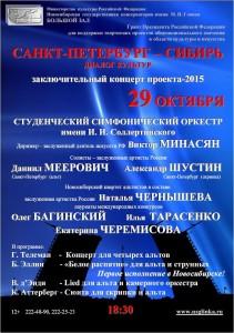 СПб-Сибирь-29.10.2015-афиша1