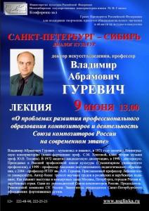 СПб-Сибирь-9.06.2015-Гуревич