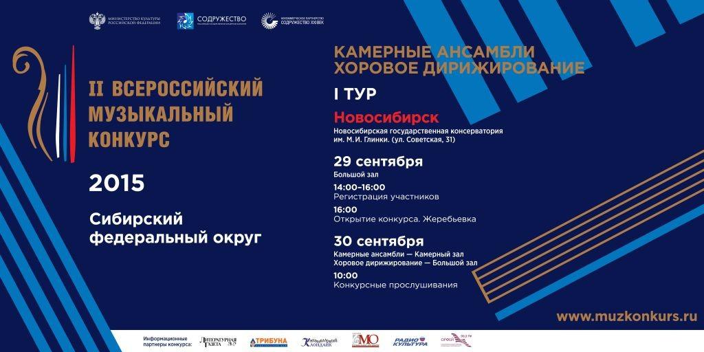 Banner_VMK_regiony_Siberia_6x3_view
