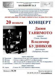 Б.з. 20.11.15 Танимото-Будников