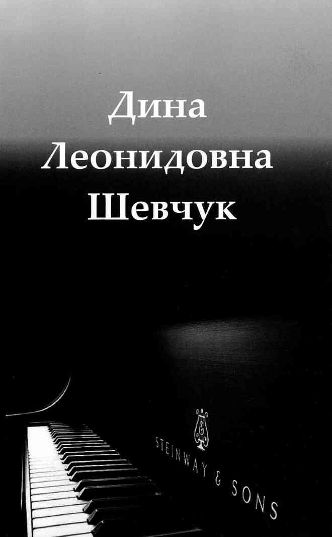 обложка Шевчук