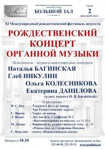 Б.з. к-т 2.12 орган Рождеств фестиваль1