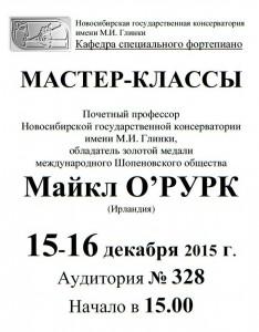 МАСТЕР кл. рурк