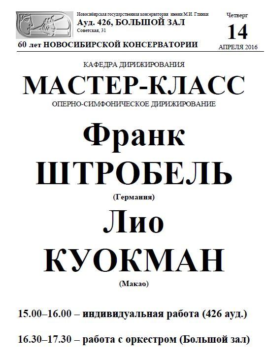 14.04. Штробель, Куокман