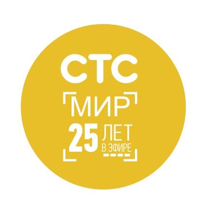 5. СТС 25лет_лого2