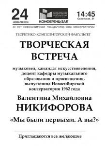 tvorch-vstrecha-s-nikiforovoj