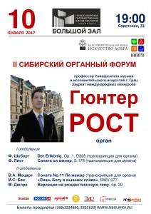 rost-10-01-17