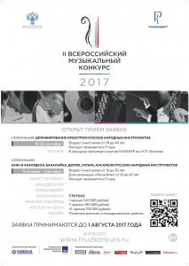 vmk_plakat_usloviya_594x841_qrv_001